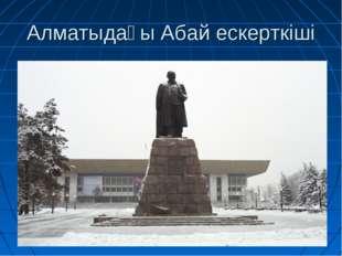 Алматыдағы Абай ескерткіші
