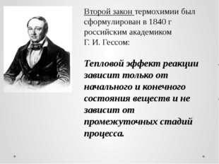Второй закон термохимии был сформулирован в 1840 г российским академиком Г. И
