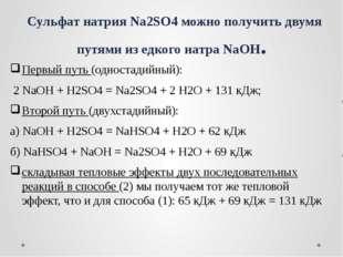 Сульфат натрия Na2SO4можно получить двумя путями из едкого натра NaOH. Перв