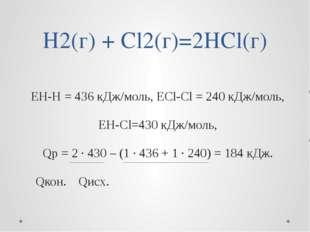 H2(г) + Cl2(г)=2HCl(г) EH-H = 436 кДж/моль, ЕCl-Cl = 240 кДж/моль, EH-Cl=430