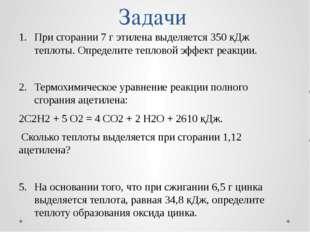 Задачи При сгорании 7 г этилена выделяется 350 кДж теплоты. Определите теплов