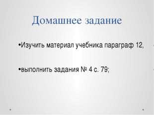 Домашнее задание Изучить материал учебника параграф 12, выполнить задания № 4
