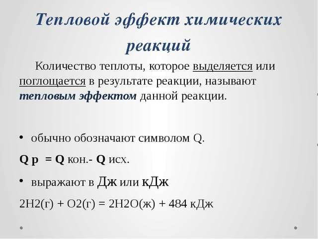 План конспект урока по химии тепловой эффект химической реакции 10 класс