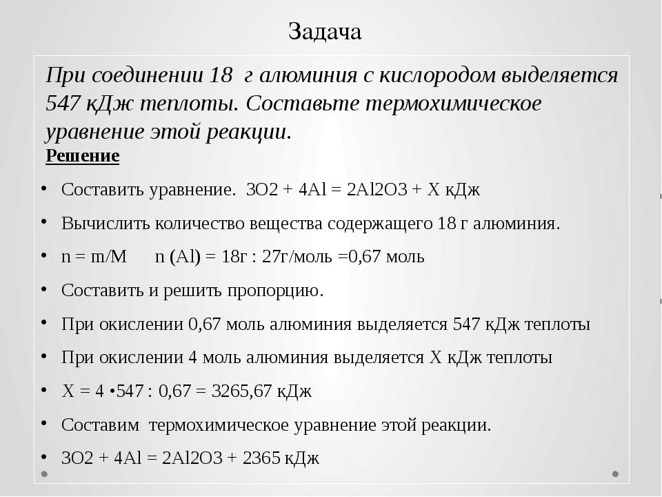 Задача При соединении 18 г алюминия с кислородом выделяется 547 кДж теплоты....