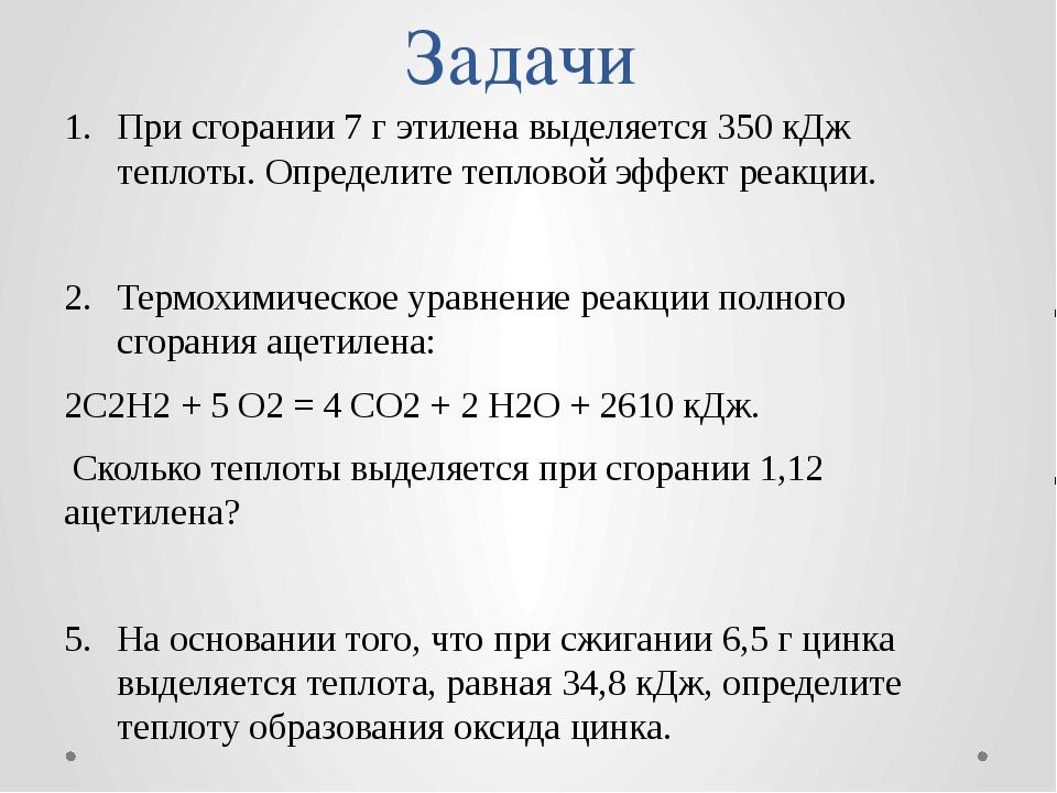 Задачи При сгорании 7 г этилена выделяется 350 кДж теплоты. Определите теплов...