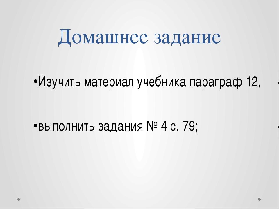 Домашнее задание Изучить материал учебника параграф 12, выполнить задания № 4...