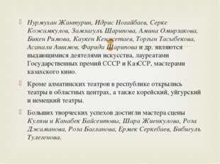 Нурмухан Жантурин, Идрис Ногайбаев, Серке Кожамкулов, Замзагулъ Шарипова, Ами