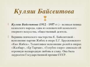 Куляш Байсеитова (1912 - 1957 гг.) - великая певица казахского народа, одна и