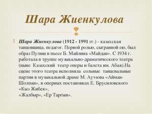 Шара Жиенкулова (1912 - 1991 гг.) - казахская танцовщица, педагог. Первой рол