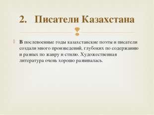 В послевоенные годы казахстанские поэты и писатели создали много произведений