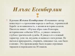 В романе Илъяса Есенберлина «Кочевники» автор повествует о стремлении народа