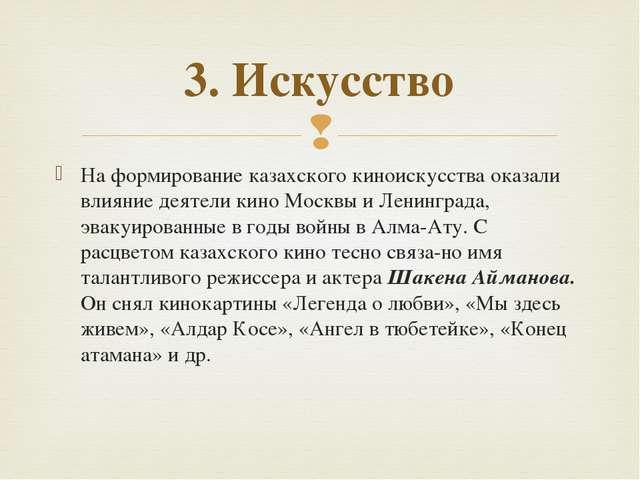На формирование казахского киноискусства оказали влияние деятели кино Москвы...