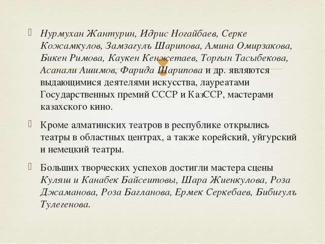 Нурмухан Жантурин, Идрис Ногайбаев, Серке Кожамкулов, Замзагулъ Шарипова, Ами...