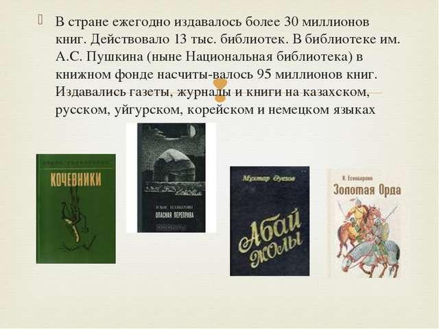 В стране ежегодно издавалось более 30 миллионов книг. Действовало 13 тыс. биб...