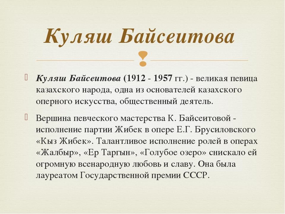 Куляш Байсеитова (1912 - 1957 гг.) - великая певица казахского народа, одна и...