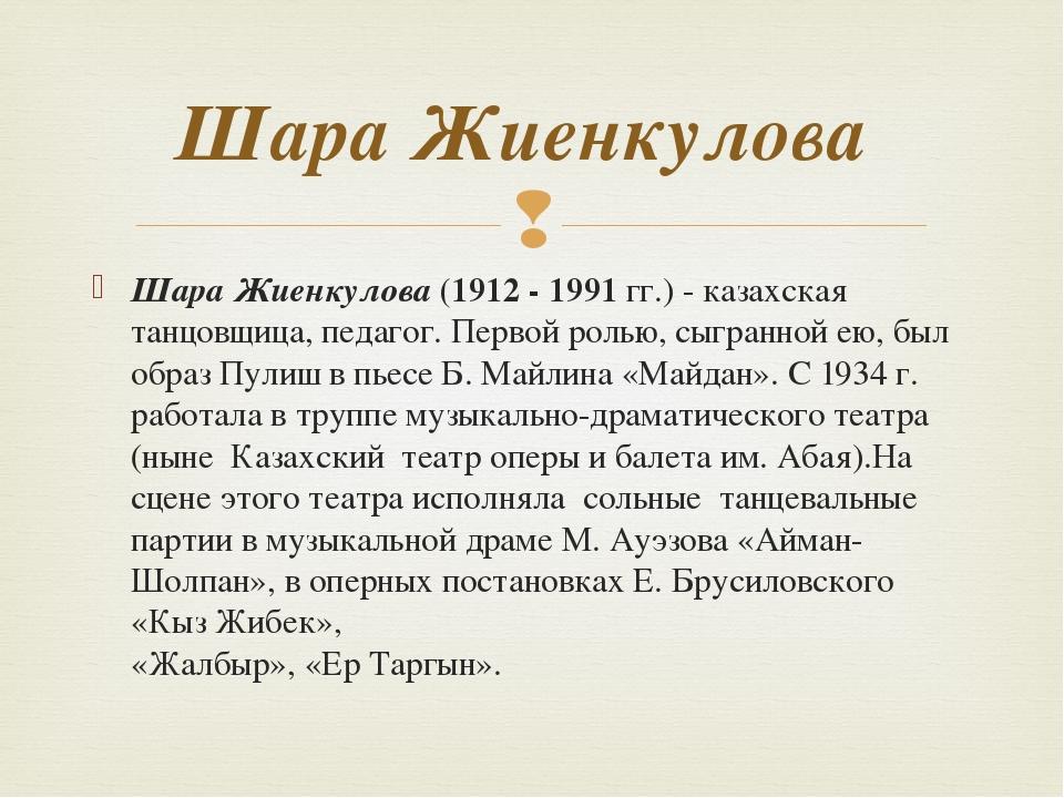 Шара Жиенкулова (1912 - 1991 гг.) - казахская танцовщица, педагог. Первой рол...