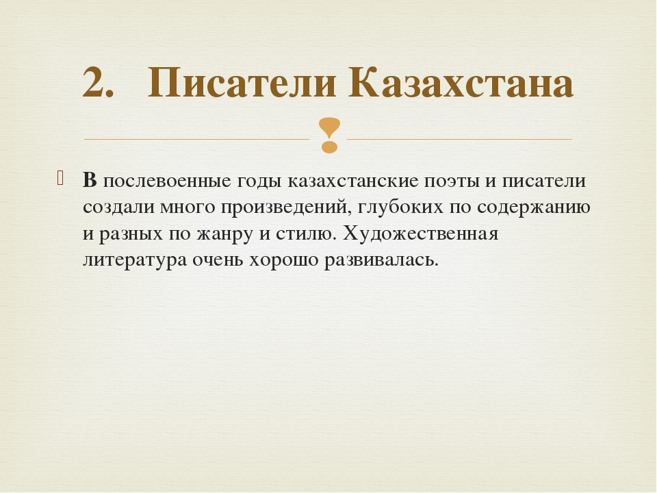 В послевоенные годы казахстанские поэты и писатели создали много произведений...