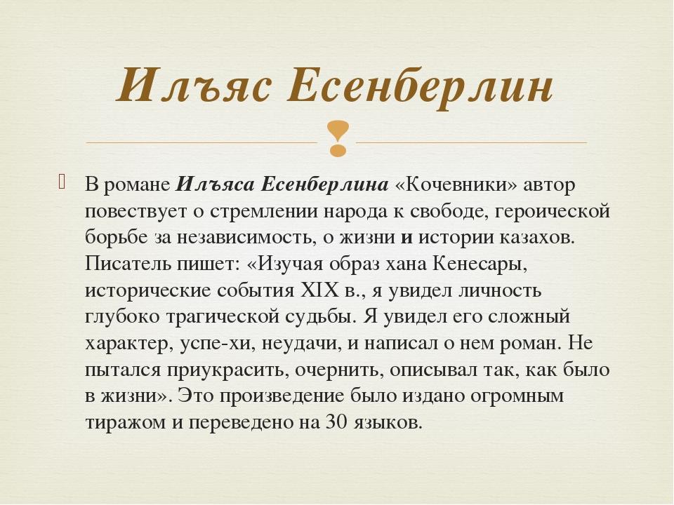 В романе Илъяса Есенберлина «Кочевники» автор повествует о стремлении народа...