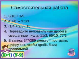 Самостоятельная работа 3/10 + 1/5 4 7/8 – 3 1/3 (1/4 + 2/5): 10 Переведите не