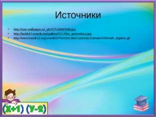 Источники http://new-wallpaper.ru/_ph/37/516682948.jpg http://fantik47.rusedu