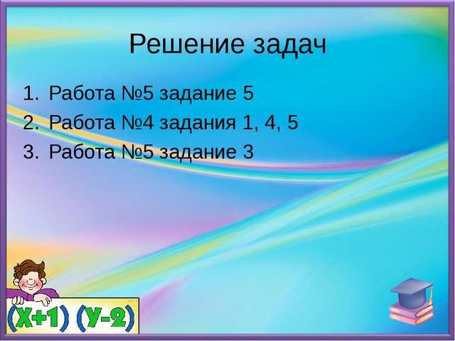 Решение задач Работа №5 задание 5 Работа №4 задания 1, 4, 5 Работа №5 задание 3