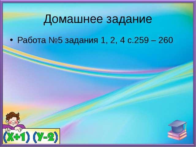 Домашнее задание Работа №5 задания 1, 2, 4 с.259 – 260