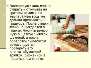 Велюровую ткань можно стирать и отжимать на кратком режиме, но температура во