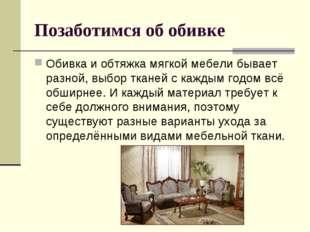 Позаботимся об обивке Обивка и обтяжка мягкой мебели бывает разной, выбор тка