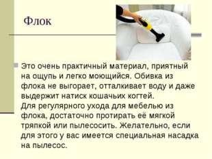Флок Это очень практичный материал, приятный на ощупь и легко моющийся. Обивк