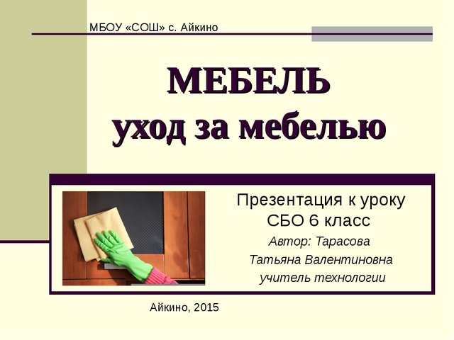 МЕБЕЛЬ уход за мебелью Презентация к уроку СБО 6 класс Автор: Тарасова Татьян...