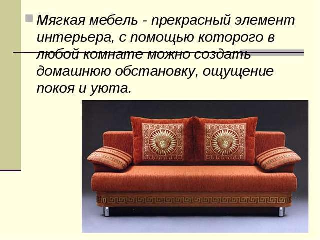 Мягкая мебель - прекрасный элемент интерьера, с помощью которого в любой комн...