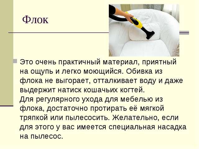 Флок Это очень практичный материал, приятный на ощупь и легко моющийся. Обивк...