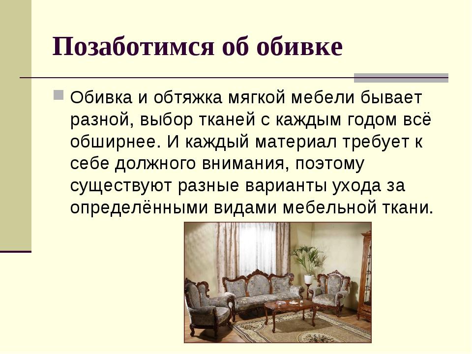 Позаботимся об обивке Обивка и обтяжка мягкой мебели бывает разной, выбор тка...