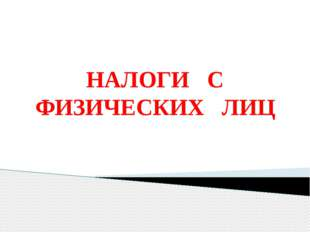 НАЛОГИ С ФИЗИЧЕСКИХ ЛИЦ