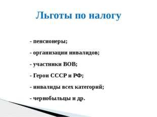 - пенсионеры; - организации инвалидов; - участники ВОВ; - Герои СССР и РФ; -