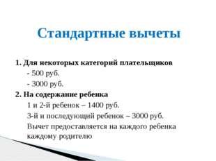 1. Для некоторых категорий плательщиков - 500 руб. - 3000 руб. 2. На содер