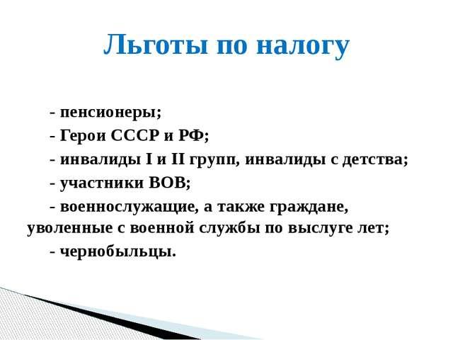- пенсионеры; - Герои СССР и РФ; - инвалидыI иIIгрупп, инвалиды сде...