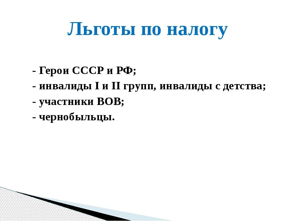 - Герои СССР и РФ; - инвалидыI иIIгрупп, инвалиды сдетства; - участ...
