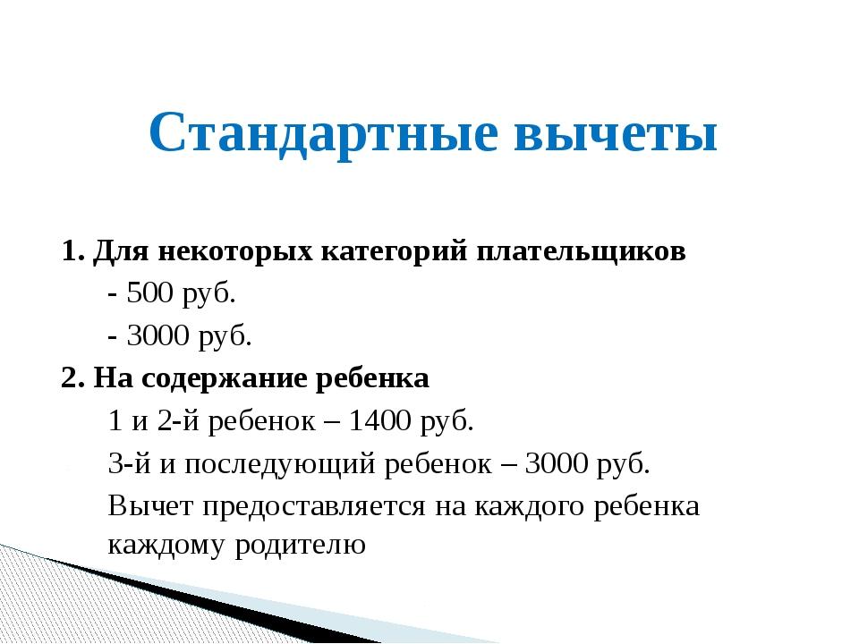 1. Для некоторых категорий плательщиков - 500 руб. - 3000 руб. 2. На содер...