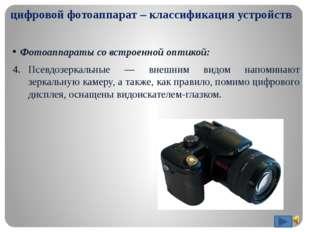цифровой фотоаппарат – классификация устройств Фотоаппараты со встроенной оп