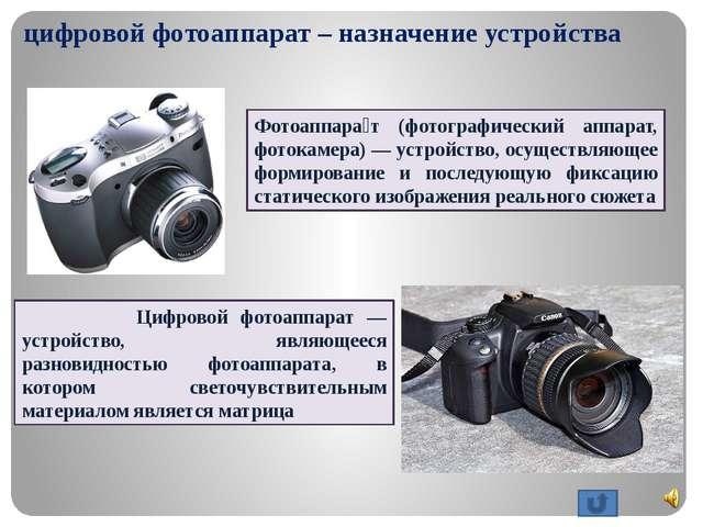 цифровой фотоаппарат – назначение устройства Фотоаппара́т (фотографический а...