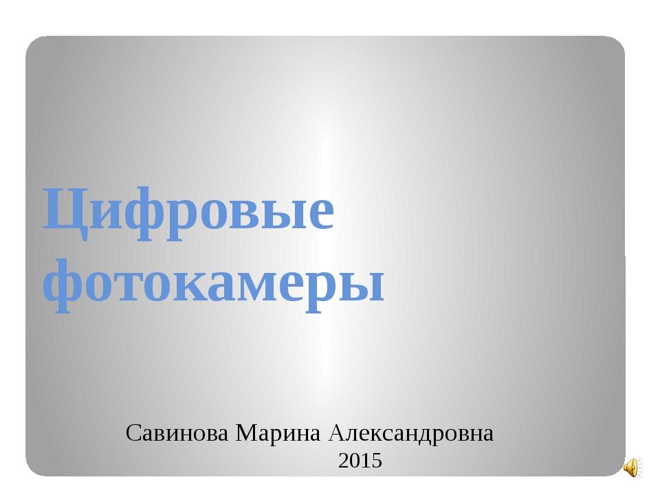 Цифровые фотокамеры Савинова Марина Александровна 2015
