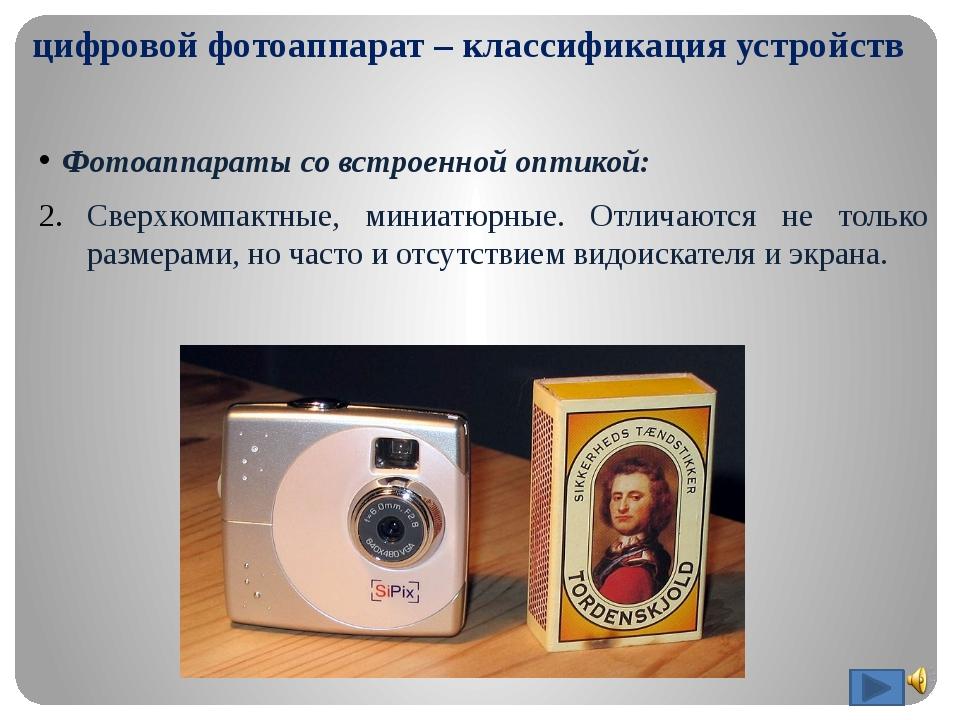цифровой фотоаппарат – классификация устройств Фотоаппараты со встроенной оп...