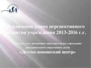 Реализация плана перспективного развития учреждения 2013-2016 г.г. Муниципаль