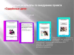 Создан сборник творческих работ победителей конкурсов (юных исследователей)