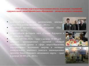 всероссийском конкурсе региональных школьных проектов «Система приоритетов»,