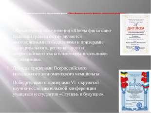 Достигнутые результаты в ходе реализации проекта «Школа финансово-правовой и
