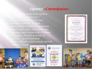 Проект «Светофорик» В рамках реализации проекта воспитанники совместно с педа