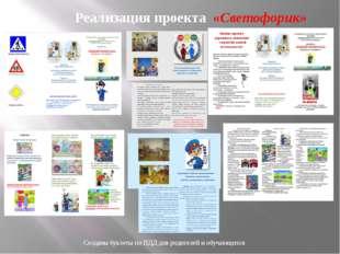 Реализация проекта «Светофорик» Созданы буклеты по ПДД для родителей и обуча