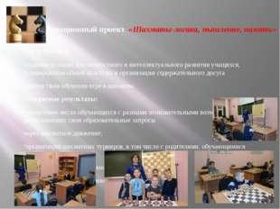 Инновационный проект «Шахматы-логика, мышление, память» Цель проекта: создан